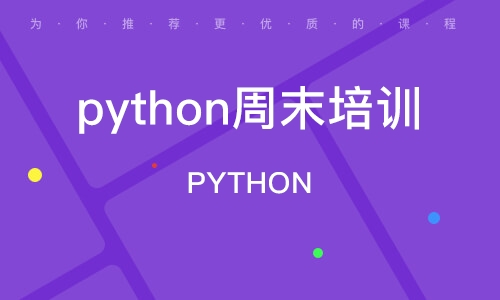 青岛python周末培训班