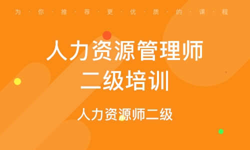 南京人力资源管理师二级培训