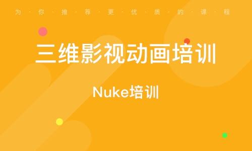 Nuke培訓