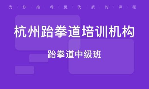 杭州跆拳道中级班