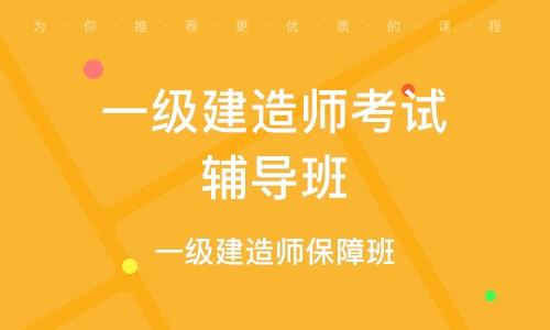 武汉一级建造师考试辅导班