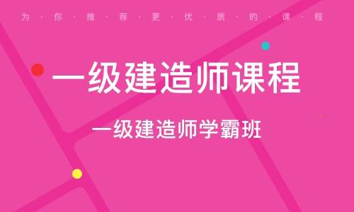 武汉一级建造师课程
