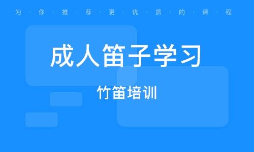 北京成人笛子學習
