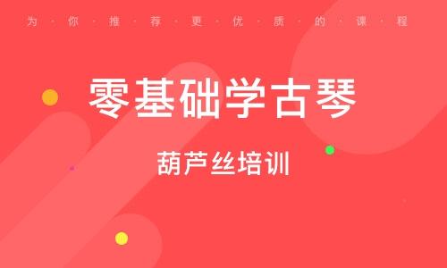 北京零基礎學古琴