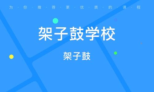 天津架子鼓学校