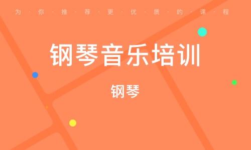 天津钢琴音乐培训班