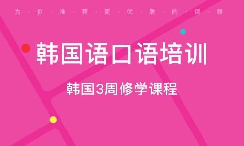 深圳韓國語口語培訓