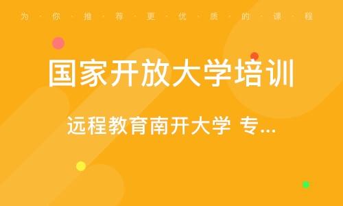天津国家开放大学培训中心