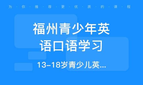 13-18岁青少儿英语课程