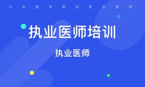 太原执业医师培训