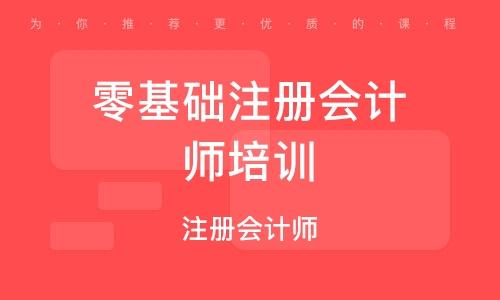 太原零基础注册会计师培训