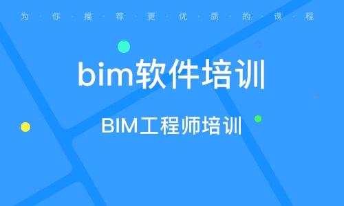 BIM工程师培训