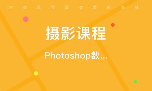 Photoshop數碼相片處理基礎班