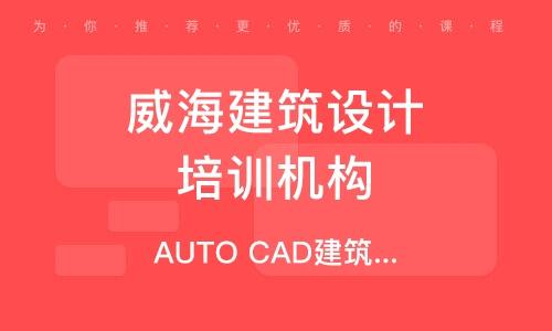 AUTO CAD建筑施工圖