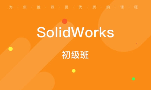 SolidWorks 初级班