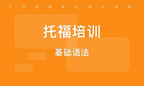 廣州基礎語法