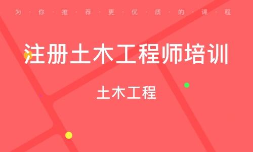 深圳土木工程