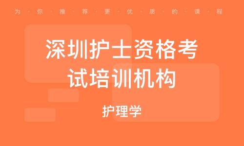 深圳護理學