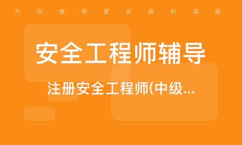 上海安全工程师辅导
