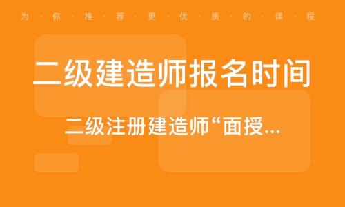 上海二级建造师报名时间