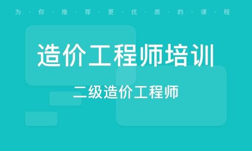 上海造价工程师培训中心