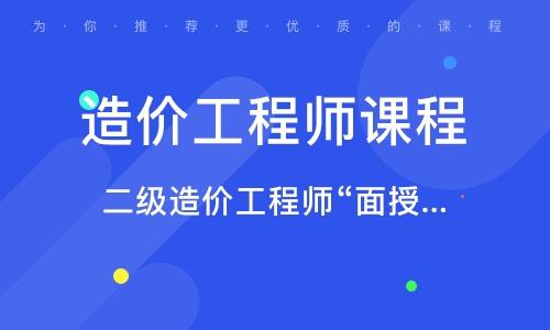 上海造价工程师课程