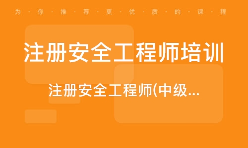 上海注册安全工程师培训