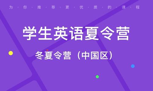 冬夏令營(中國區)