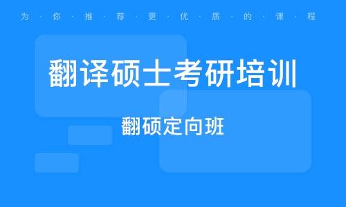 長春翻譯碩士考研培訓