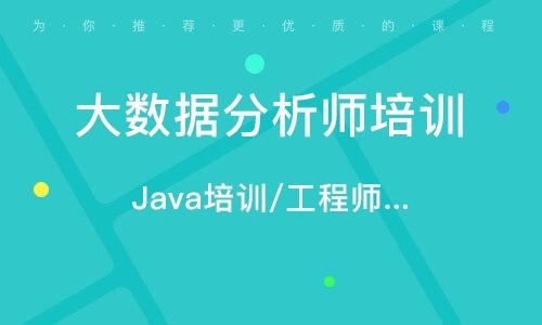 Java培训/工程师/大数据/数据库