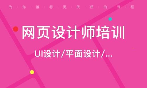 UI设计/平面设计/网页设计