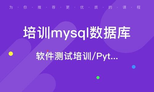 重慶培訓mysql數據庫