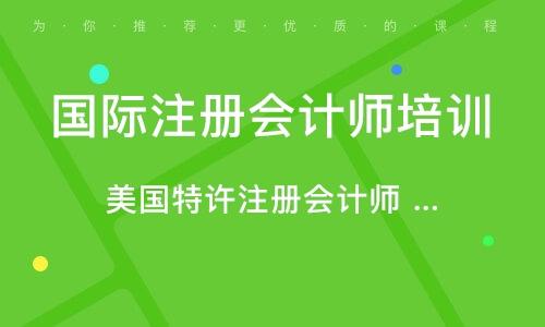 北京国际注册会计师培训学校