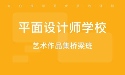 上海平面设计师黉舍