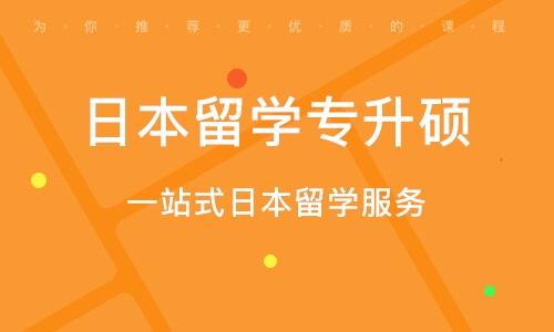 广州一站式日本留学办事