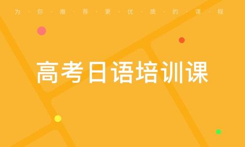 广州高考日语培训课