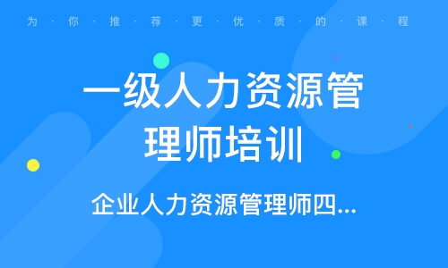 青岛一级人力资源管理师培训