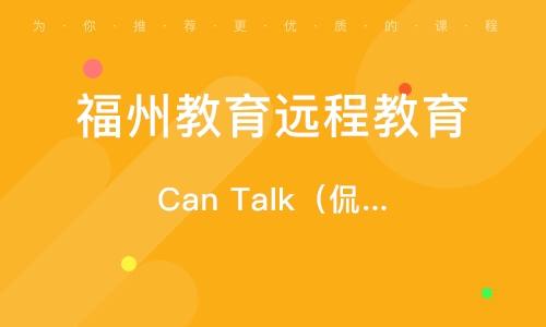 Can Talk(侃侃说)