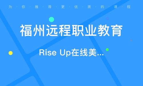 Rise Up在线美国高中课程