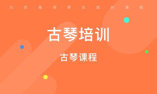 深圳古琴培训课程