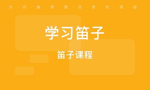 深圳学习笛子