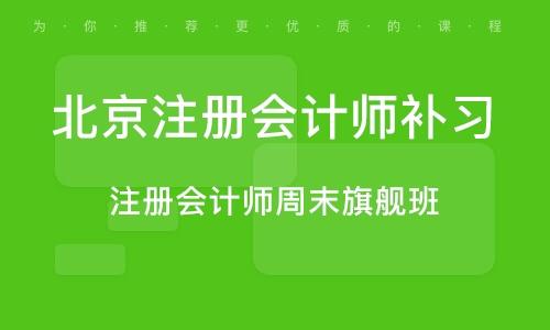 北京注冊會計師補習