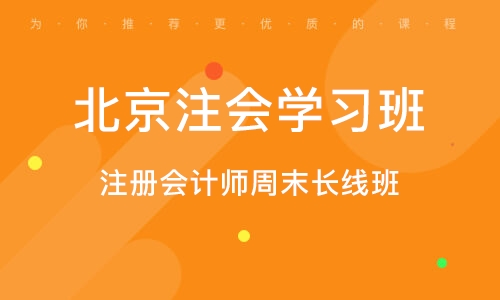 北京注會學習班