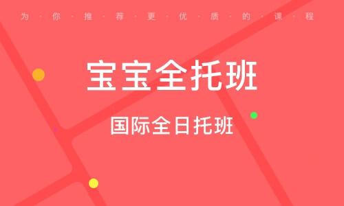 深圳宝宝全托班