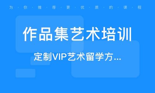 定制VIP艺术留学方案