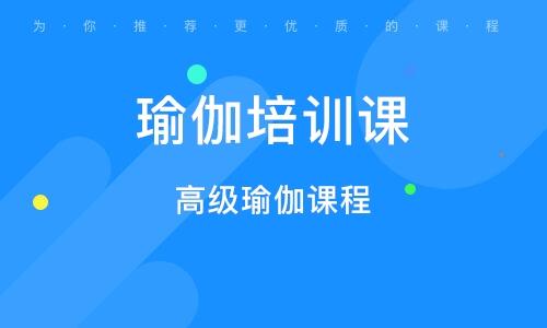 深圳瑜伽培訓課