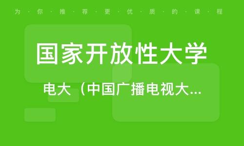 武汉国家开放性大学