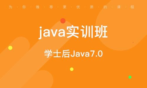 学士后Java7.0