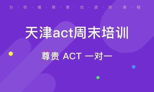 天津act周末培训班