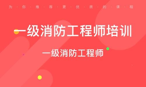 武汉一级消防工程师培训